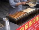 霍氏秘制香肠加盟 北京秘制香肠加盟 秘制烤肠加盟