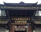 西安星巴克咖啡加盟总部招商