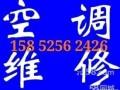 宜兴市空调维修安装拆装清洗保养服务公司