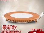 外销热LED面板灯 超薄3D木纹平板灯圆形 木纹LED筒灯 led天花灯