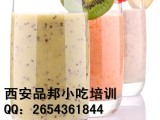 西安奶茶培训哪家好,奶茶学习,奶茶制作,小吃培训