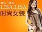 LISA.LISA女装加盟