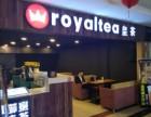广州royaltea皇茶加盟费用多少 皇茶加盟电话多少
