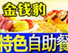 金钱豹自助餐加盟