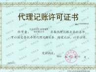 望京地区记账公司