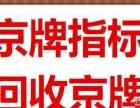 北京小客車指標租售