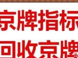 北京小客车指标租售
