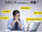 青州合作社(公司)注册,会计代账,网站建设