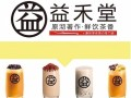 西宁益禾堂奶茶官网加盟敢于创新让饮品与众不同