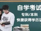 南京金蓝航 特色自考专业,大专就这么简单!