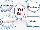 赤峰松山区PS软件培训学校
