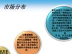 供应化妆瓶料共聚聚酯TX2001制品料