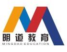 昆明市高新区网络教育,成教函授,职业资格报名就到云南明道教育