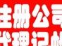 瓯海区丽岙街道专业代理记账报税代办专利申请