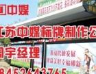 专业供应宣传栏、广告灯箱、公交站台