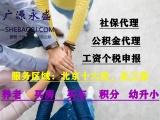 北京五險代理 社保代理代辦代跑腿服務