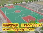 球场地坪,跑道运动场聚氨酯地坪,大朗 黄江聚氨酯弹性地坪施工