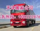 天津盛世搬家运输有限公司专业天津到北京搬家