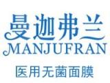 上海供应医用械字号修复面膜-医用无菌面膜