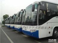 花山华宇天恩出租大巴车旅游,武汉周边旅游租车租大巴车