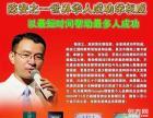 惊喜   2014年陈安之成都/石家庄最新演讲课程