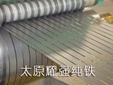 通信电缆用纯铁卷带 高屏蔽纯铁卷 屏蔽盒屏蔽罩用纯铁薄板