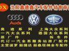 沈阳西部汽配城一汽奥迪一汽大众上海大众汽车配件销售中心