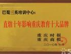 石桥铺家教暑假招生:小升初衔接班,初升高衔接班含入学分班考试