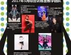 广东省冠军街舞团广州店体面向社会招生 梅花园舞蹈