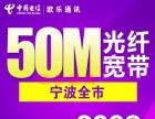 宁波电信宽带50M包5年,仅需2998,先装后付