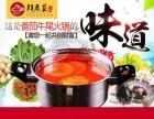 中国十大火锅加盟店