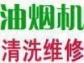 北京油烟机清洗 专业清洗家庭油烟机