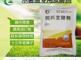 农富康木薯渣发酵饲料用的发酵剂厂家联系方式