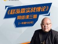 赵泓霖网络课第三期100节课程视频教程: