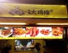 宪伯台湾大鸡排既把握了行业市场的巨大发展潜力