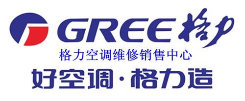 北京市格力空调维修,加氟,清洗,移机(杜绝乱收费)