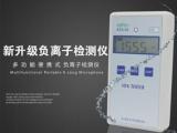 便携式固体负离子检测仪AES-20 木板负离子检测仪厂家价格
