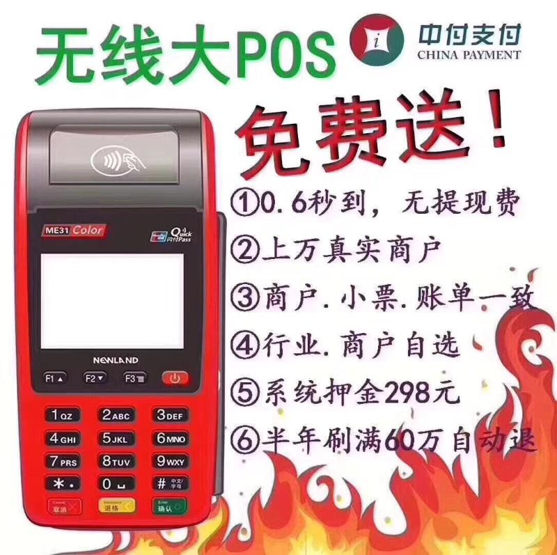 沧州POS机招商,10起开后台有分润,安全可靠