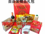 春节年货礼盒员工福利发放方案客户答谢节日礼品批发