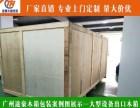 广州越秀区白云专业打木架