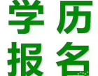 台州正规的学历提升机构
