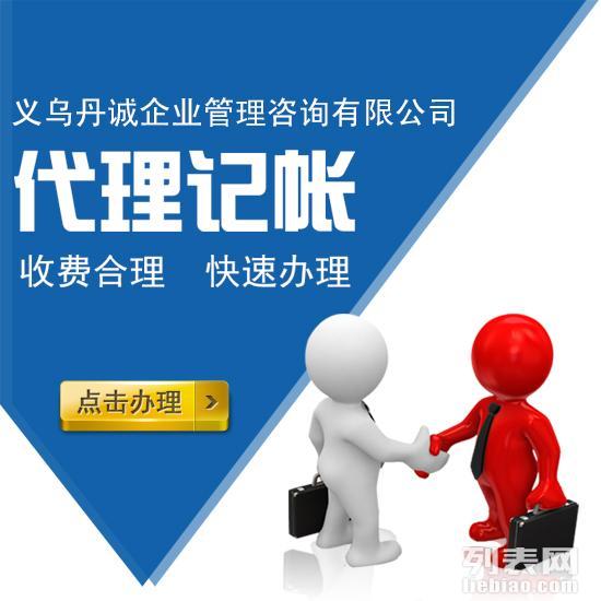 义乌代理记账 公司注册 纳税人记账 企业变更