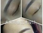 学习化妆美甲纹绣到合肥未央!!