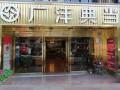 重庆高价回收典当 奢侈品 名包名表 黄金钻石 手机数码