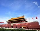 北京一地单飞5日尊享游 住宿五星 0购物0自费