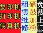上海普陀静安宝山区打印机复印机维修联系电话硒鼓充粉电话号码