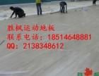 广西北海专业篮球木地板安装,胜枫篮球木地板专业生产