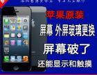 洛阳苹果iphone手机维修中心 ipad平板电脑售后维修