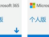 Office 365軟件-您身邊的微軟金牌代理