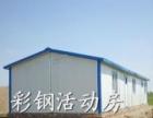 巢湖活动房每平米160元 轻钢活动房每平米210元
